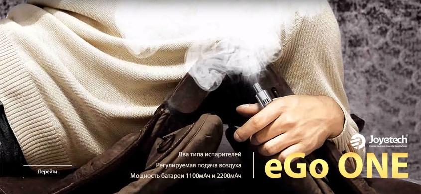 Электронные сигареты Joyetech eGo One купить