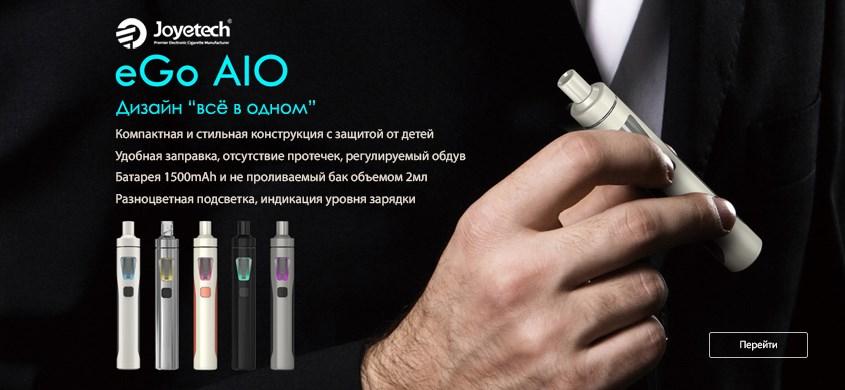 Электронные сигареты Joyetech eGo AIO купить