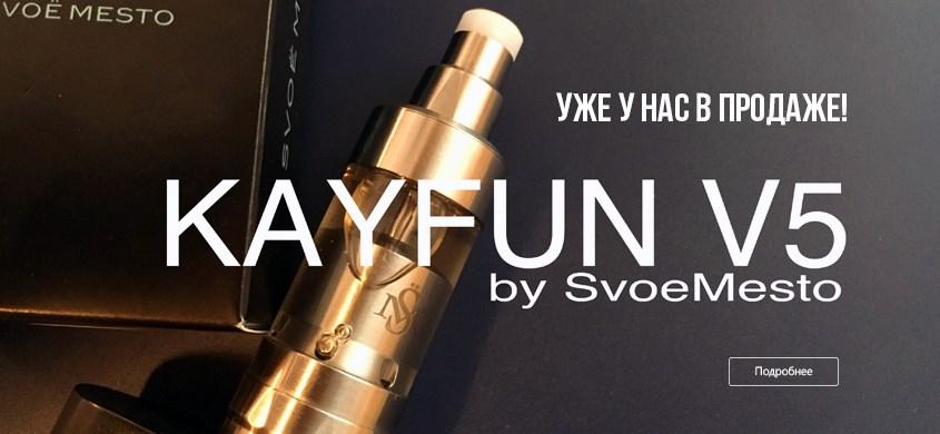 SvoeMesto Kayfun v5 купить
