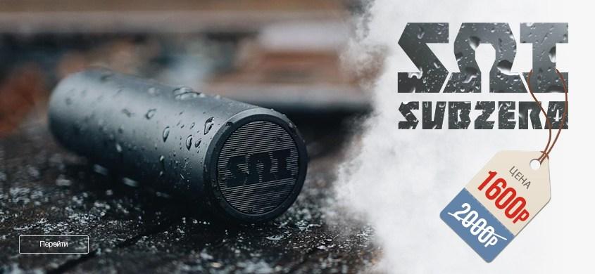 Набор Subzero купить по акции