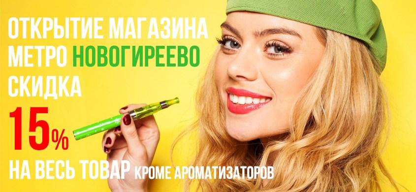 Скидка 15% на электронные сигареты и жидкости! Открытие магазина VPL-Shop у метро Новогиреево!