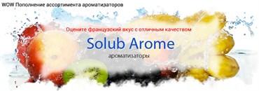 Новинка! Ароматизаторы Solub Arome