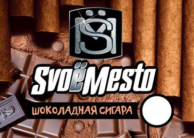 Жидкость SM «Шоколадная сигара» - фото 5212