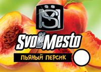 Пьяный персик / Drunken peach - Ароматизатор 30 мл.