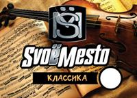 Классика / Classics - Ароматизатор 30 мл.